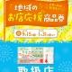 新潟市発行 『地域のお店応援商品券』が当店でもお使い頂けます